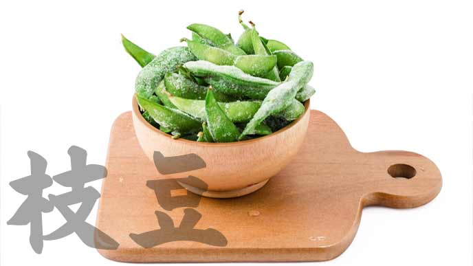 冷凍の枝豆