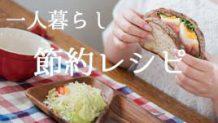 一人暮らしの節約レシピ~自炊におすすめの簡単料理10選