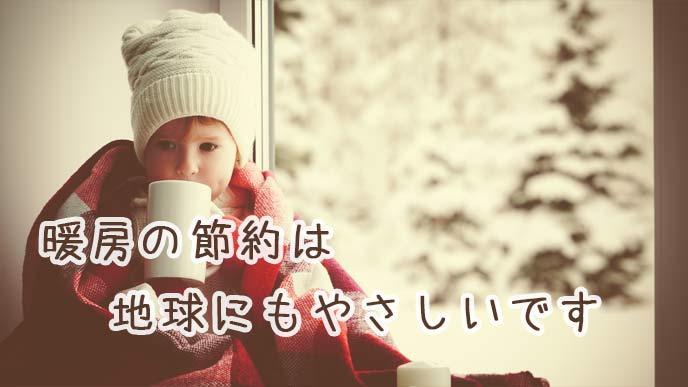 部屋の寒さ対策で地球環境にも優しい少年