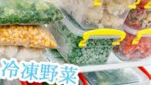 冷凍野菜おすすめ7選!我が家の節約&簡単時短メニュー