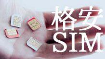 格安SIMへの乗り換え体験談8選~いくら節約できましたか?