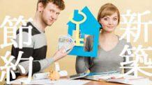 新築費用の節約術~家を建てる費用を抑えるポイントとは?