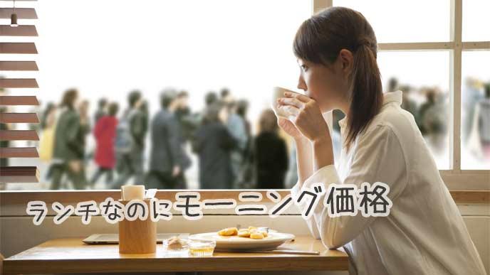 モーニングをランチに食べる女性