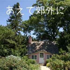新築費用節約のために郊外に建てられた家