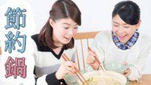 節約鍋レシピ8選!3種類の具材だけで作る簡単手抜き鍋