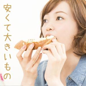 安くて大きい調理パンを食べる女性