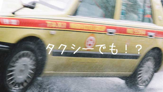 Suicaが使えるタクシー