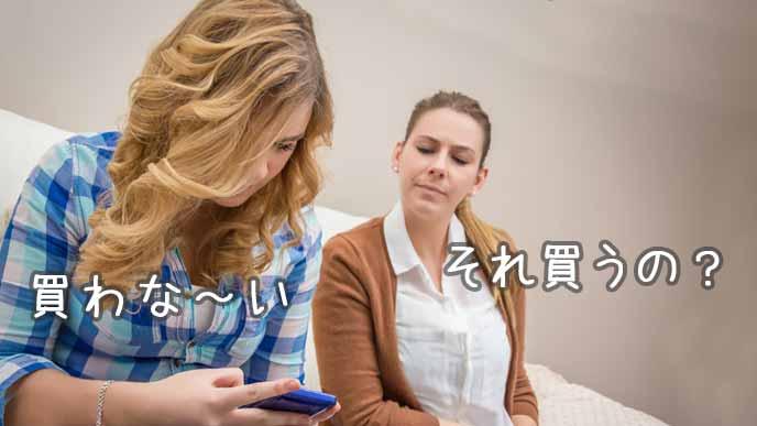 フリマアプリを見てる娘と母