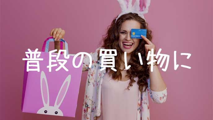 普段の買い物にデビットカードを使う女性