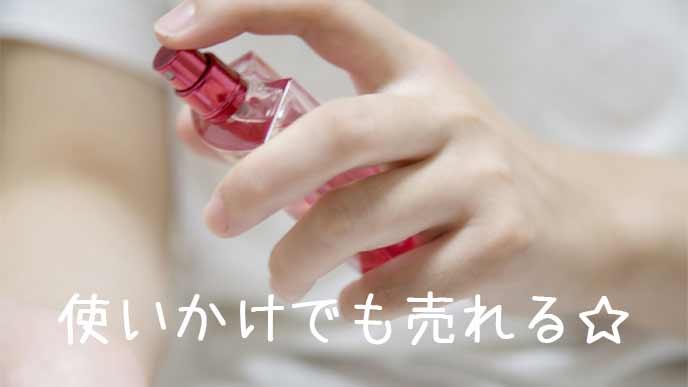 フリマで売れる使いかけの香水
