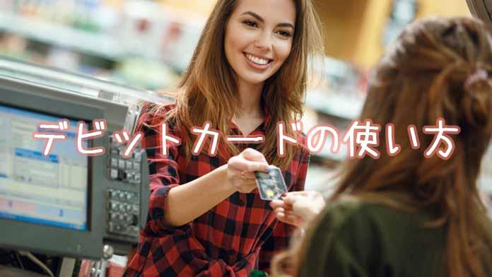 デビットカードの使い方は?クレジットカードと特徴を比較