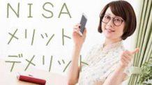 NISAの使い方とは?初心者におすすめの口座活用例4選