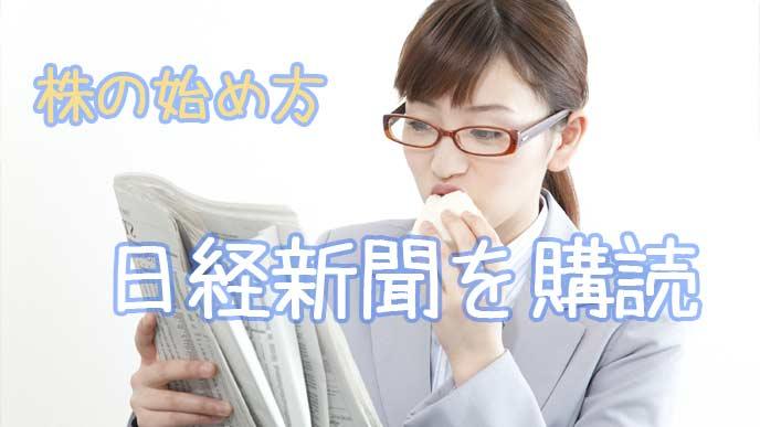 日経新聞を購読して株を勉強する女性