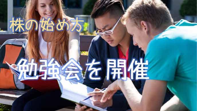 仲間うちで勉強会を開いて株を勉強する女性