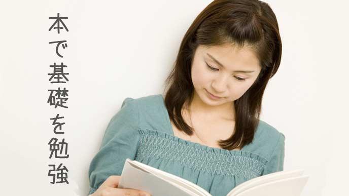 株の専門書で勉強する女性