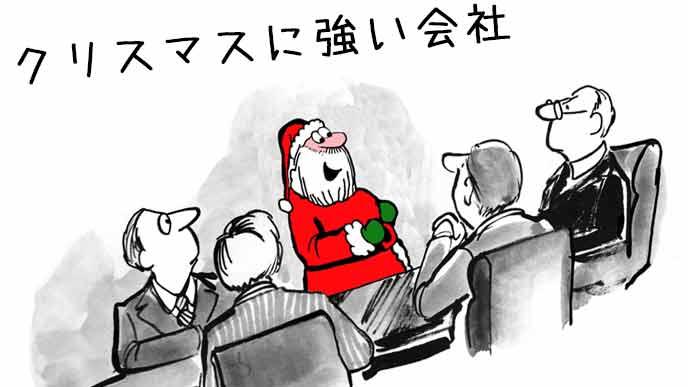 サンタの格好でプレゼンする社員