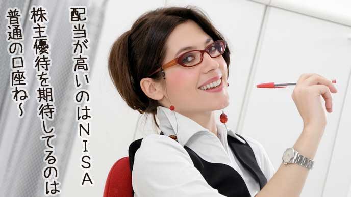 NISAの賢い使い方を教えてくれる女性