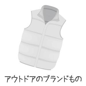 アウトドアブランドもののジャケット
