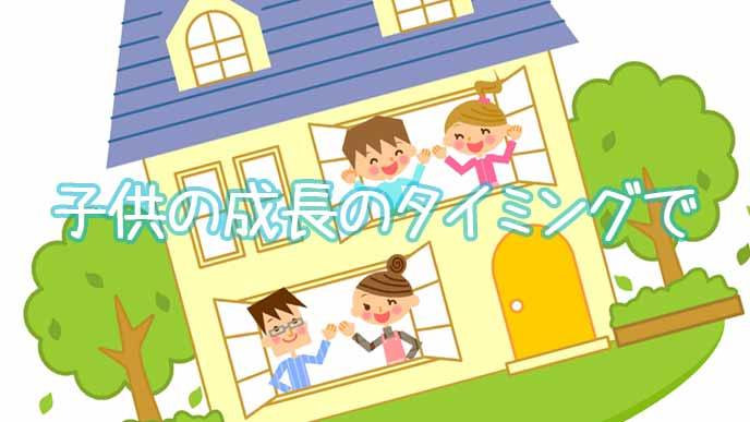 子供の成長のタイミングで家を購入する