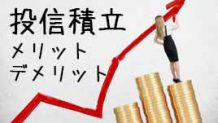 投信積立のメリットとデメリットとは?投資初心者の注意点