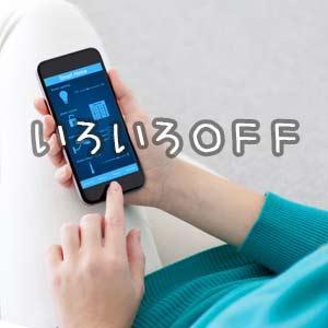 スマホの充電を長持ちさせるため自動更新や位置情報サービスをOFFにする女性