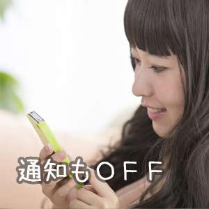 スマホの充電を長持ちさせるためプッシュ通知をOFFにする女性