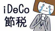 iDeCoの節税メリットとは?個人型DCの3つの税制優遇