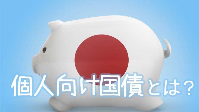 個人向け国債とは?5つのメリットを分かりやすく解説