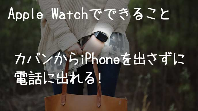 Apple Watchでできること一番はスッと電話にでれること