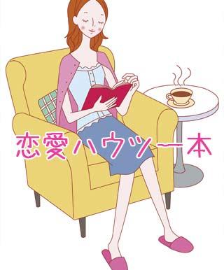 メルカリで売れる恋愛ハウツー本を読む女性