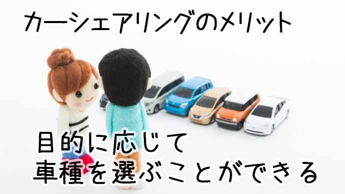 目的に応じて車種を選ぶことができるのがカーシェアリングのメリット