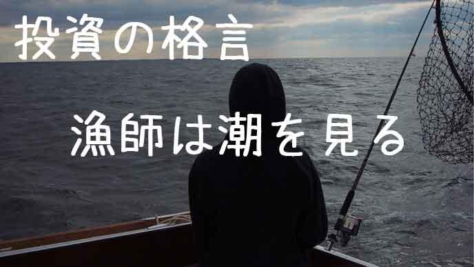 株式投資の格言「漁師は潮を見る」