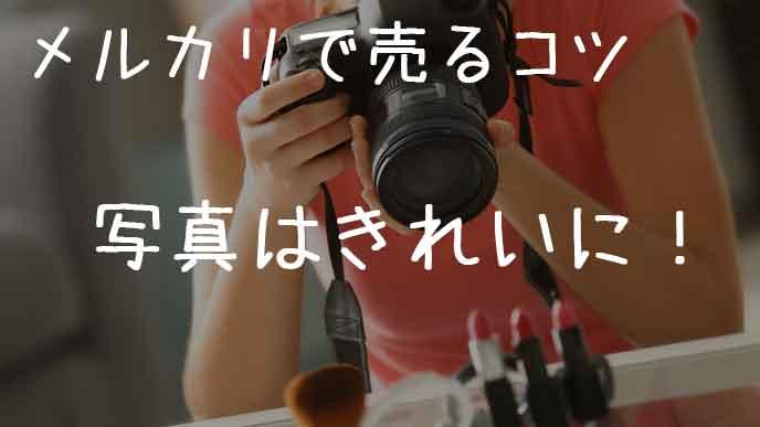 メルカリで売るコツは綺麗な写真を用意すること