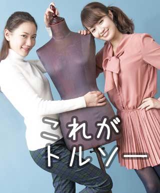 メルカリで服を売るためにトルソーを用意した二人