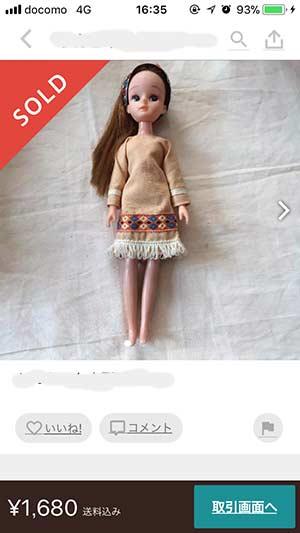 メルカリで意外と売れた可愛がっていたお人形