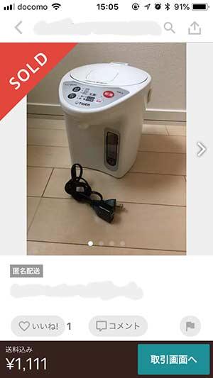 メルカリで意外と売れた捨てるつもりの電気ポット
