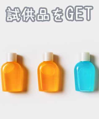 化粧品のサンプル(試供品)