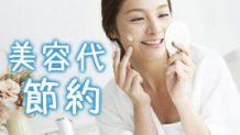美容代を節約しながらキレイをキープする方法