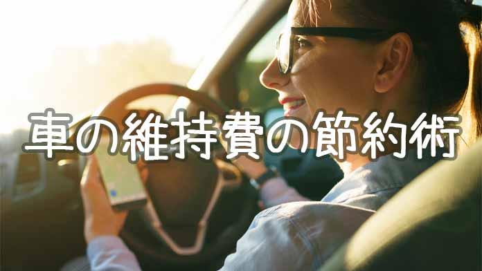 車の節約術10選!維持費を安くするおすすめの削減方法