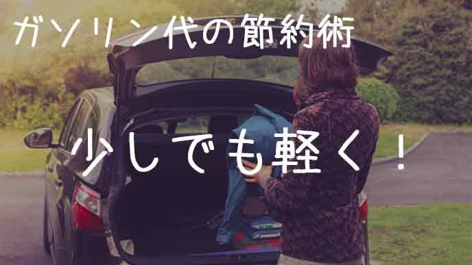 荷物を車から降ろして燃費を良くする女性