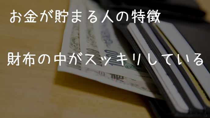 お金が貯まる人のスッキリした財布