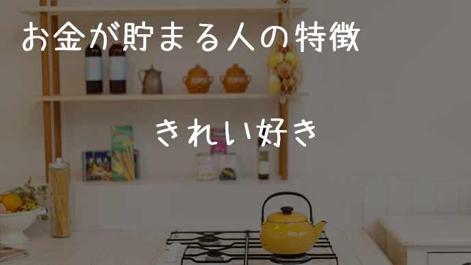 きれい好きのキッチン