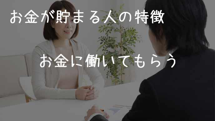 資産運用の相談をする女性