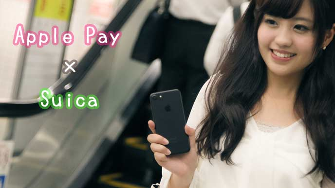 SuicaとApple Payを使う女性