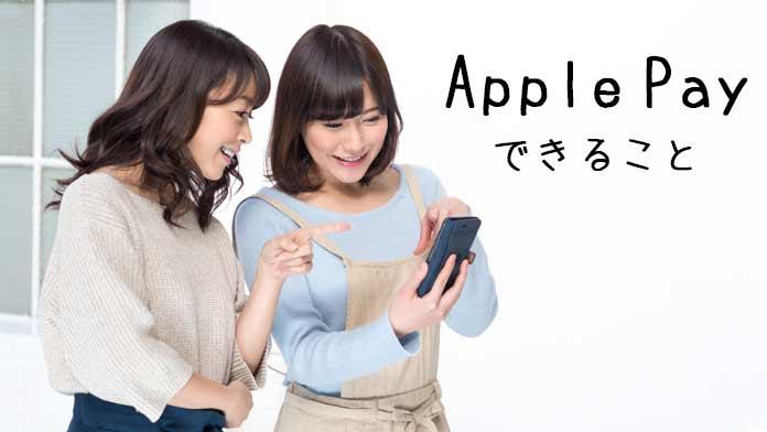 Apple Payにできること~iPhoneのWalletアプリの使い方とは