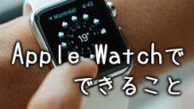 Apple Watchにできること~iPhoneを使いこなす方法とは