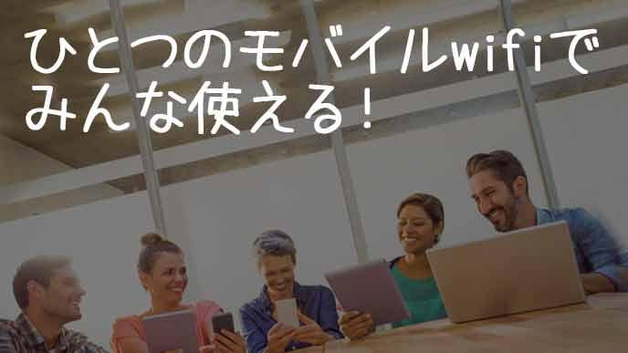 モバイルWi-Fiルーターを使う人たち