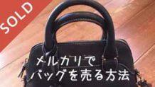 メルカリでバッグが売れない!実践すべき売り方のポイント