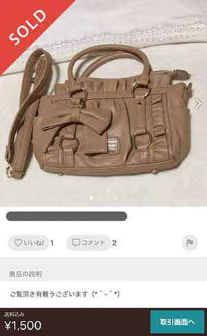 メルカリで売れたベージュのバッグ