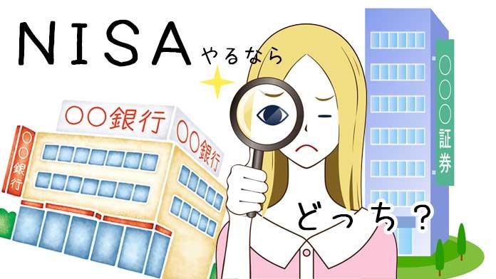 NISAは銀行と証券会社のどっちで口座開設したらいいのか?